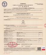 中国船级社工厂认定